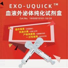 Exo-Uquick, 血液外泌体分离试剂盒